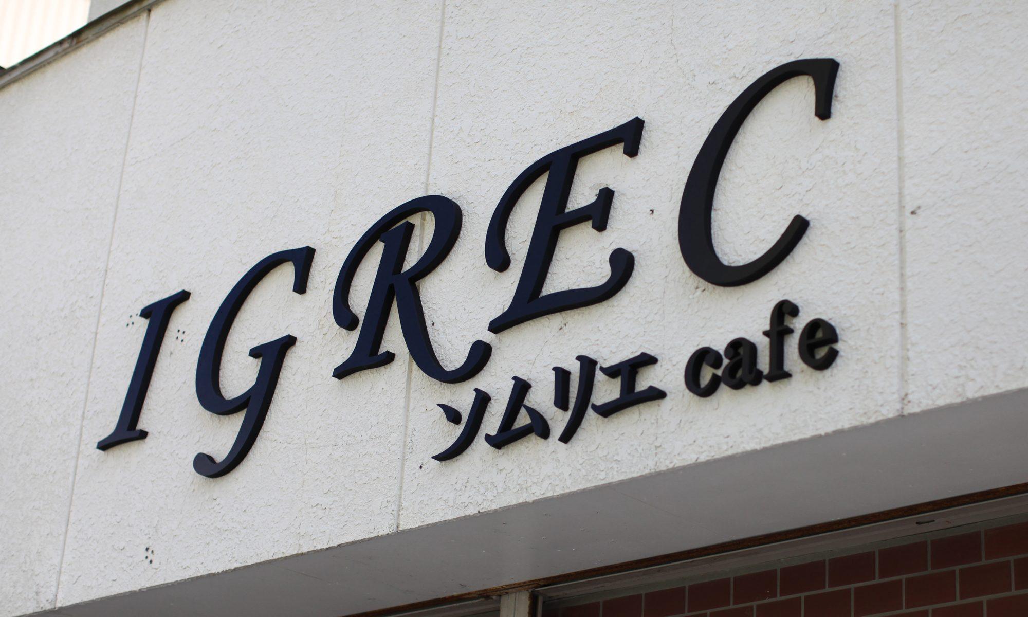 南房総 館山のワインカフェ igrec(イグレック)